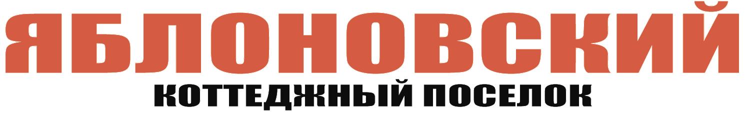 Коттеджный поселок «Яблоновский» | Проект дома 11.5х14.5 м